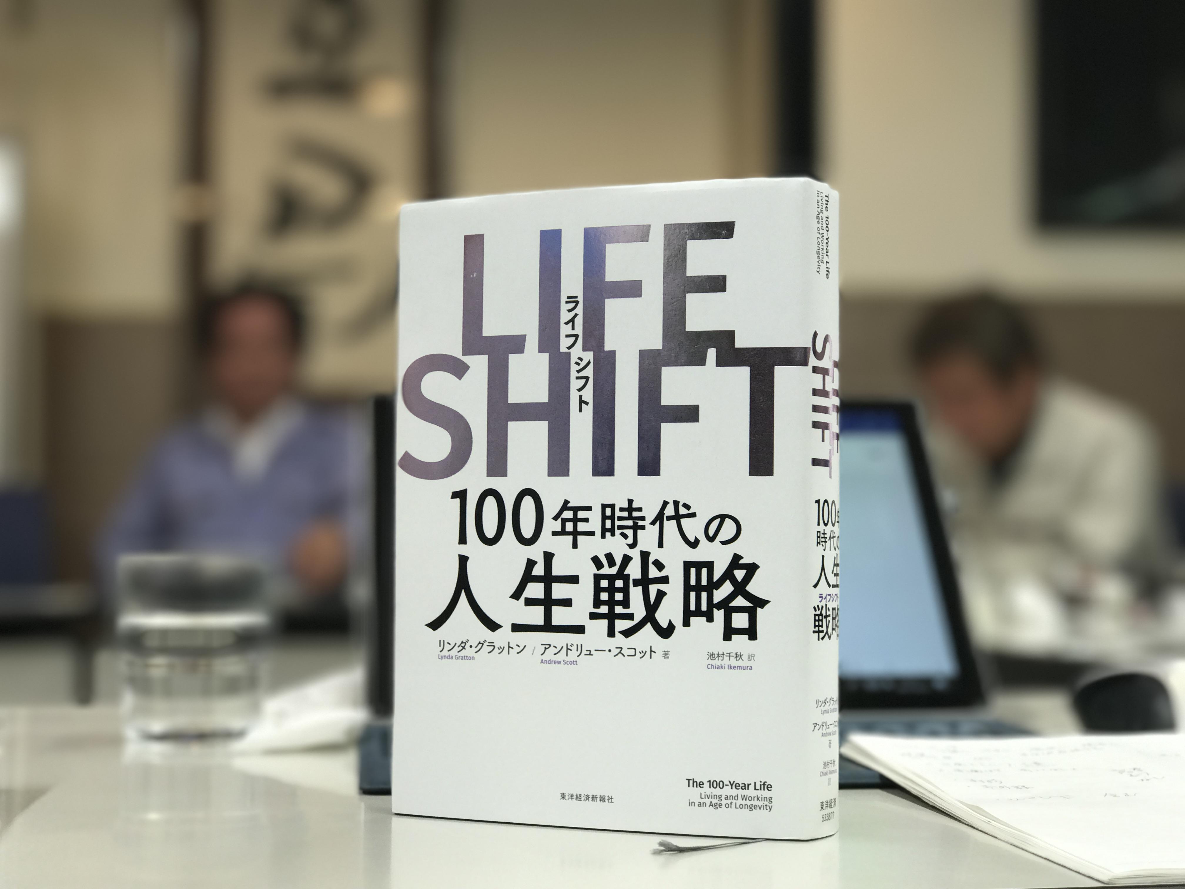 【城南支部】「ライフシフト勉強会」第2回