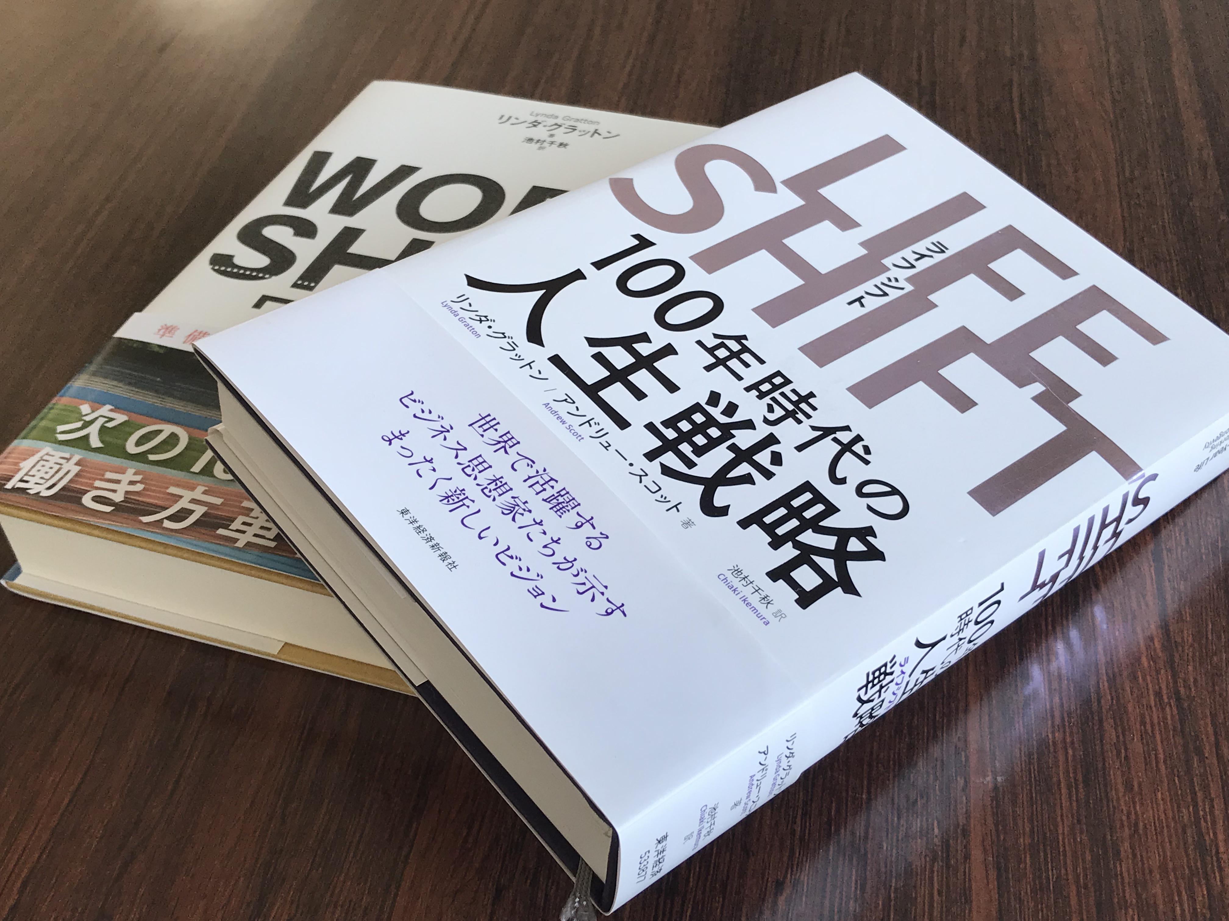 【城南支部】「長期ビジョンからESを考える」第3回開催!