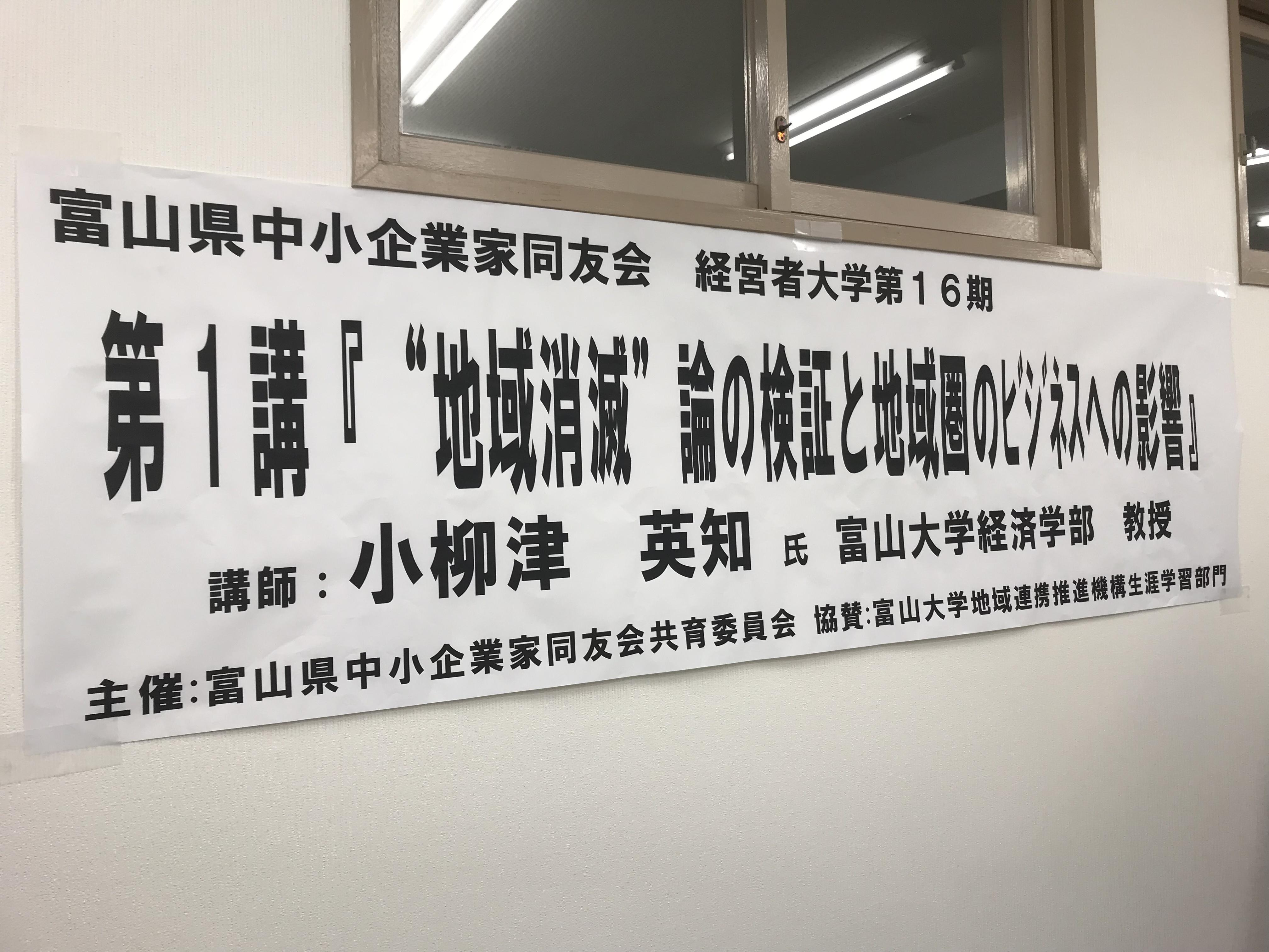 経営者大学 タイトル