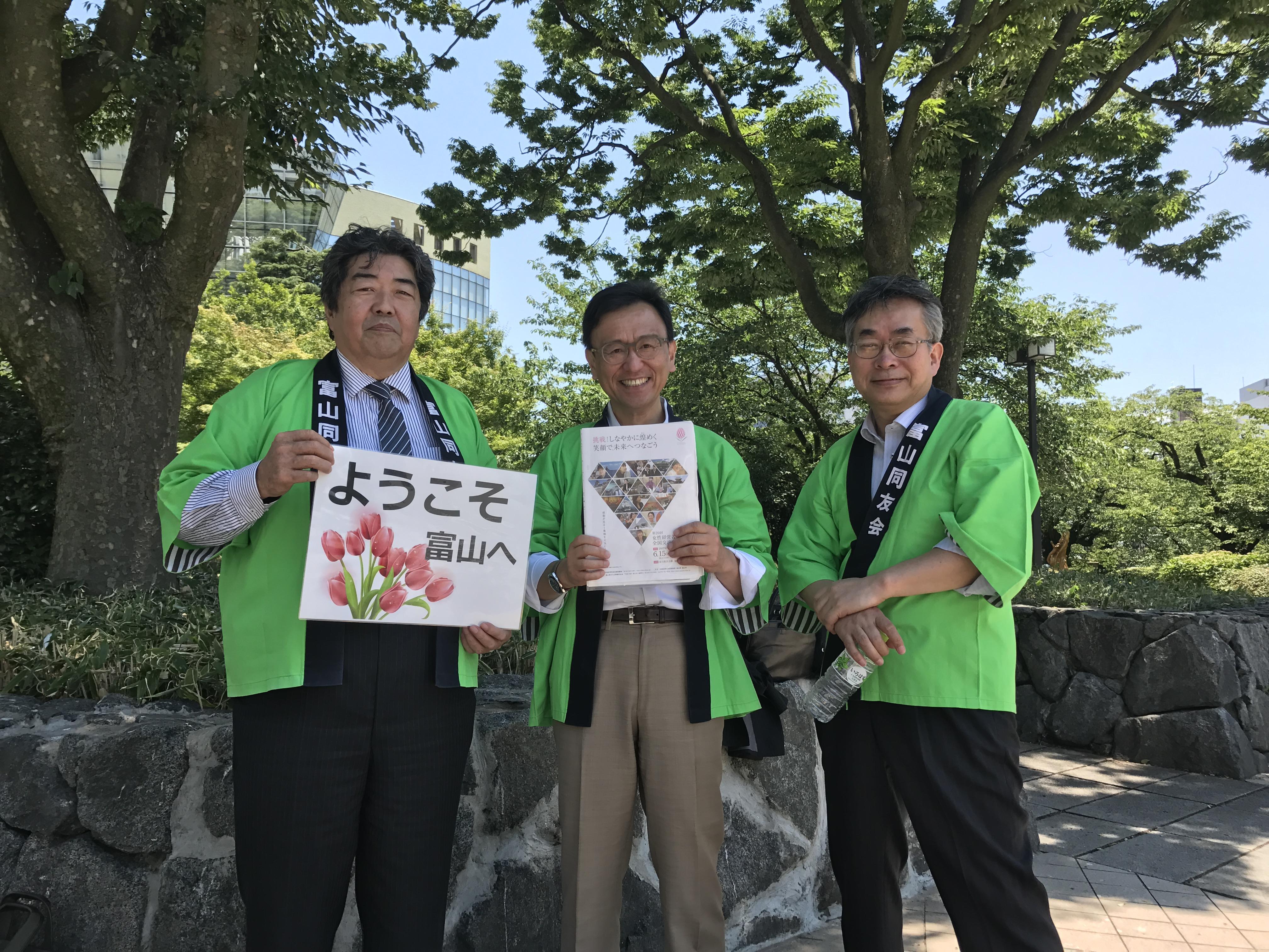 女全交in富山 お出迎えチーム!