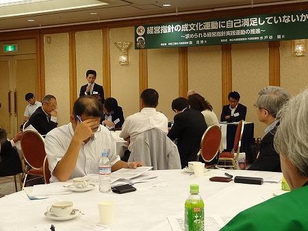 学びから実践へ!徳島で経営労働問題全国交流会