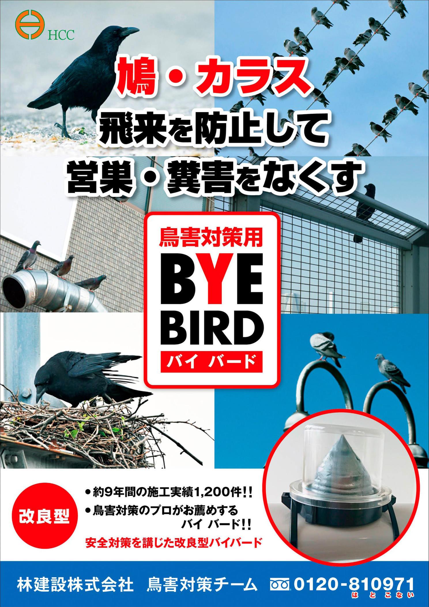 [PR] 林建設株式会社 鳥害対策用 バイバード 改良型 のご紹介