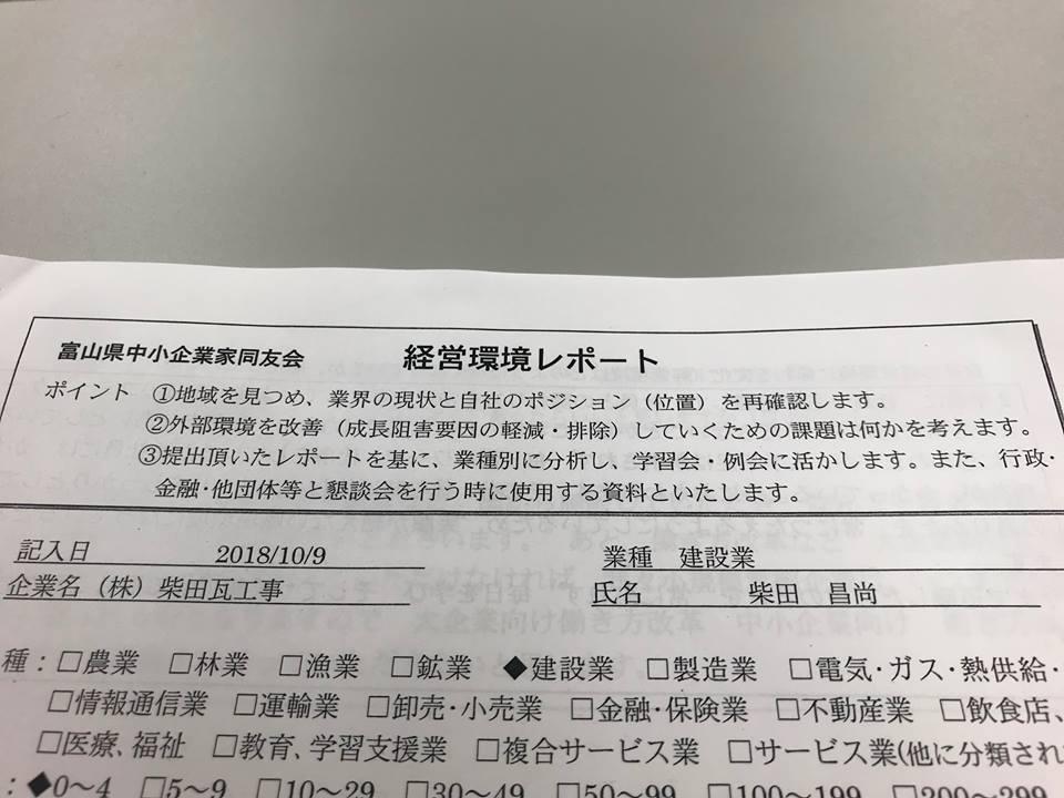 「地域が先か企業が先か」11月度となみ野社外重役会議開催!