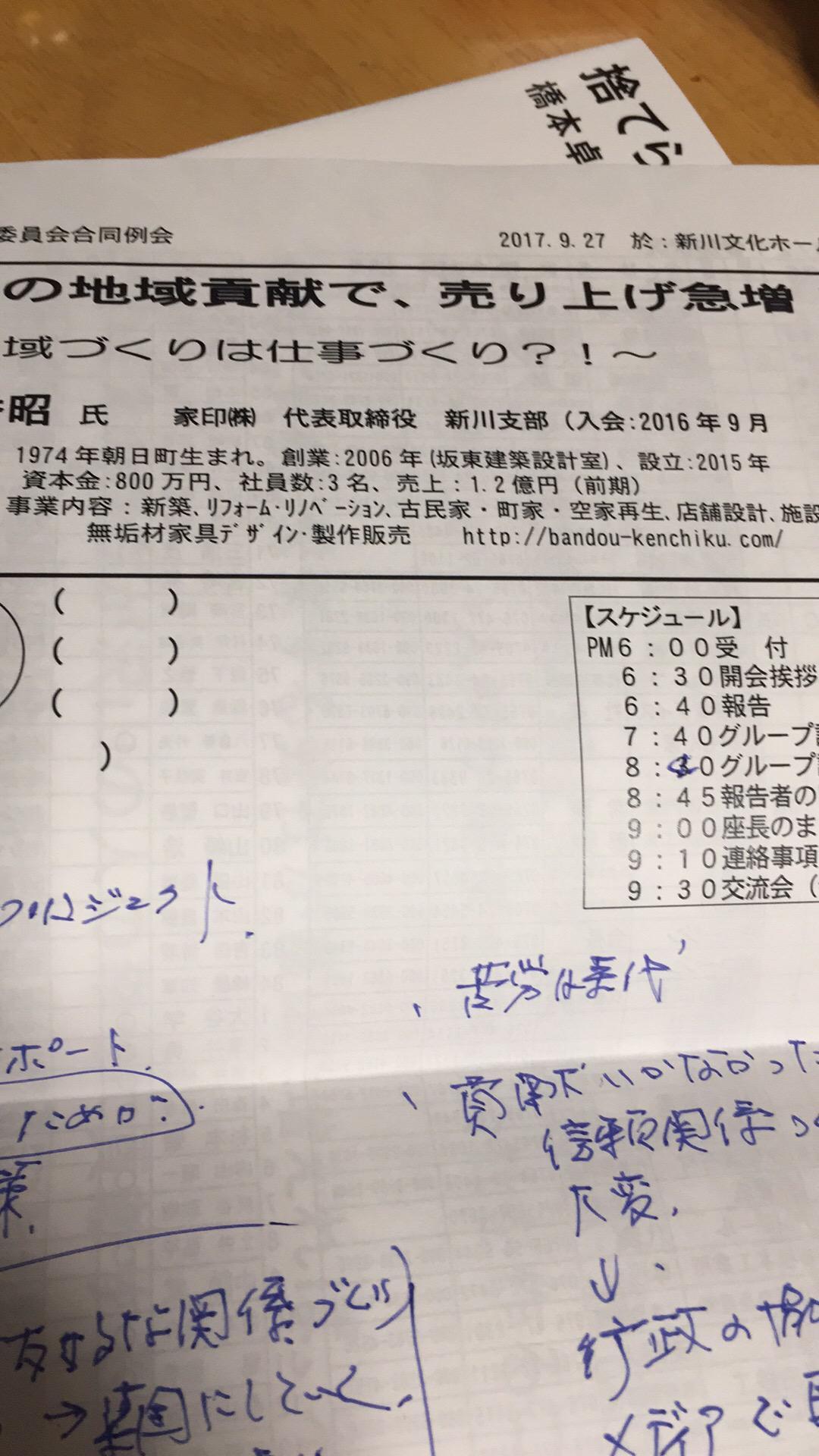 新川例会グループ長打ち合わせ
