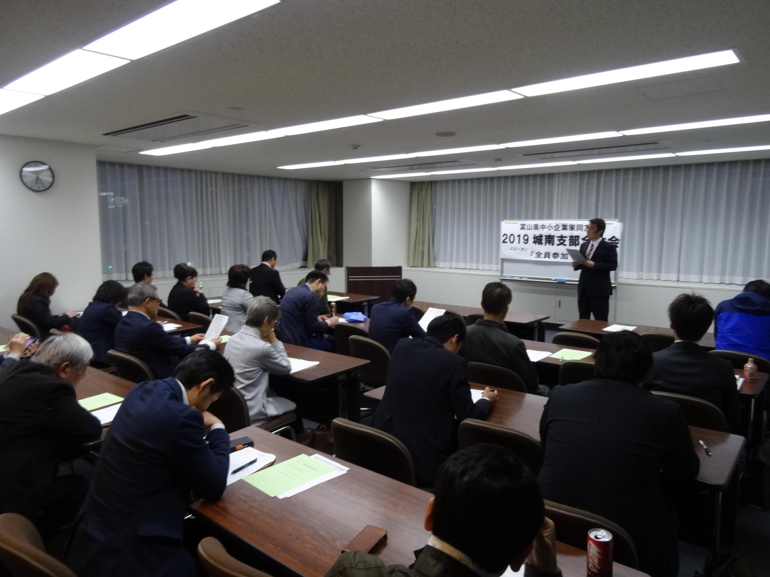 平成31年 4月 6日(土)に富山県民会館で行われました 城南支部全体会が行われました。