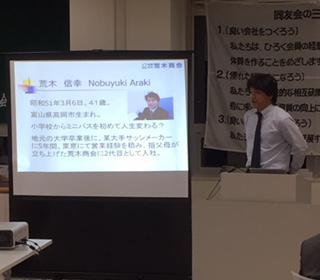 高岡支部本年度第1回目となる10月例会開催される!