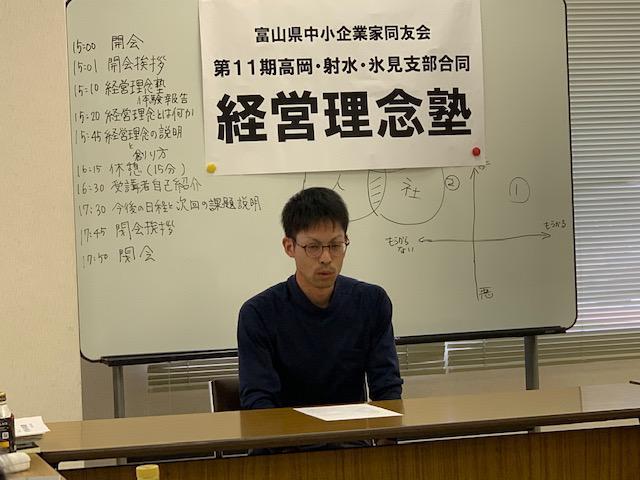 令和元年 第11期 高岡、射水、氷見3支部合同理念塾いよいよ始動!!