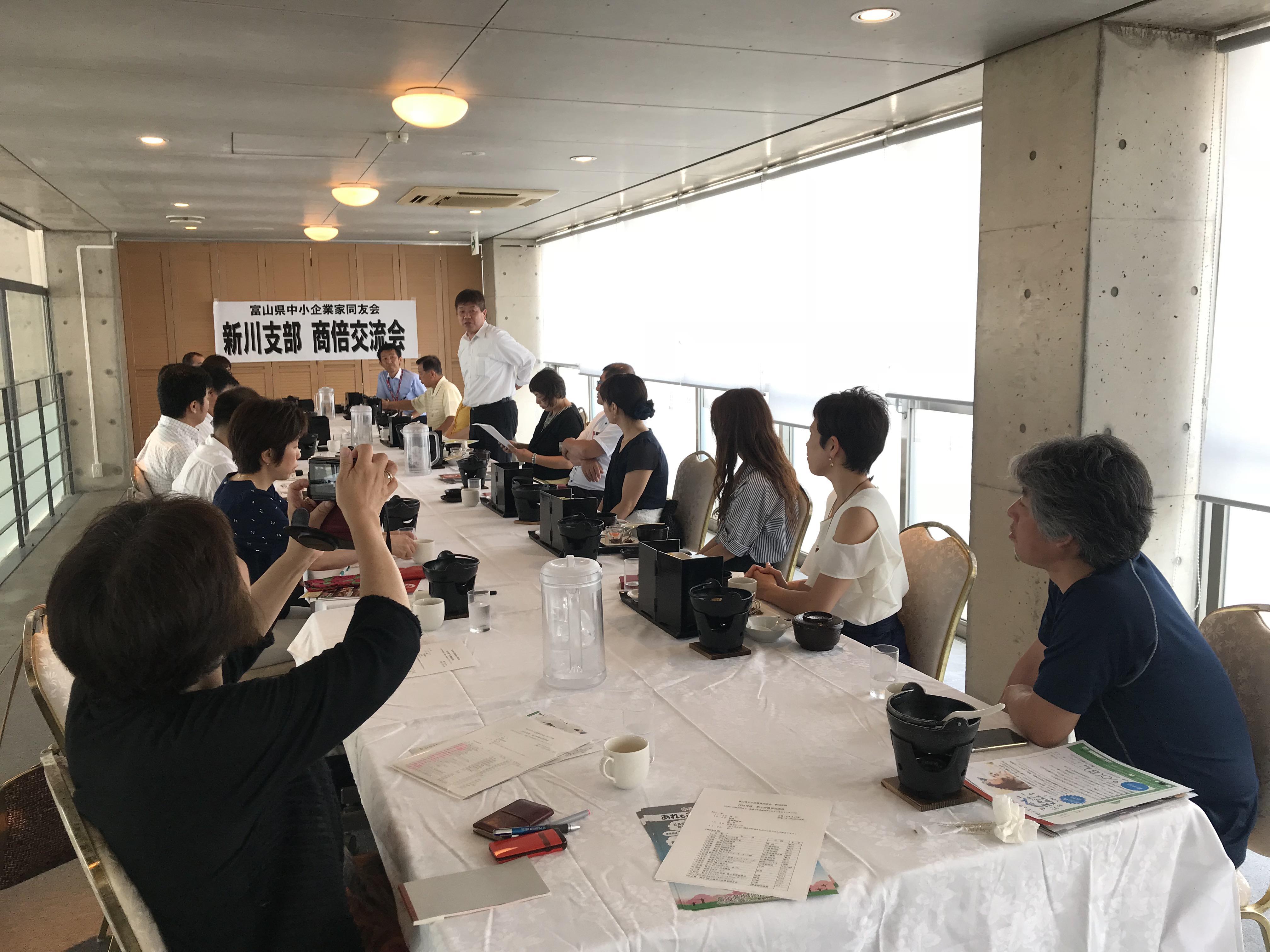 【新川支部】「平成30年度第2回商倍交流会」を開催しました。