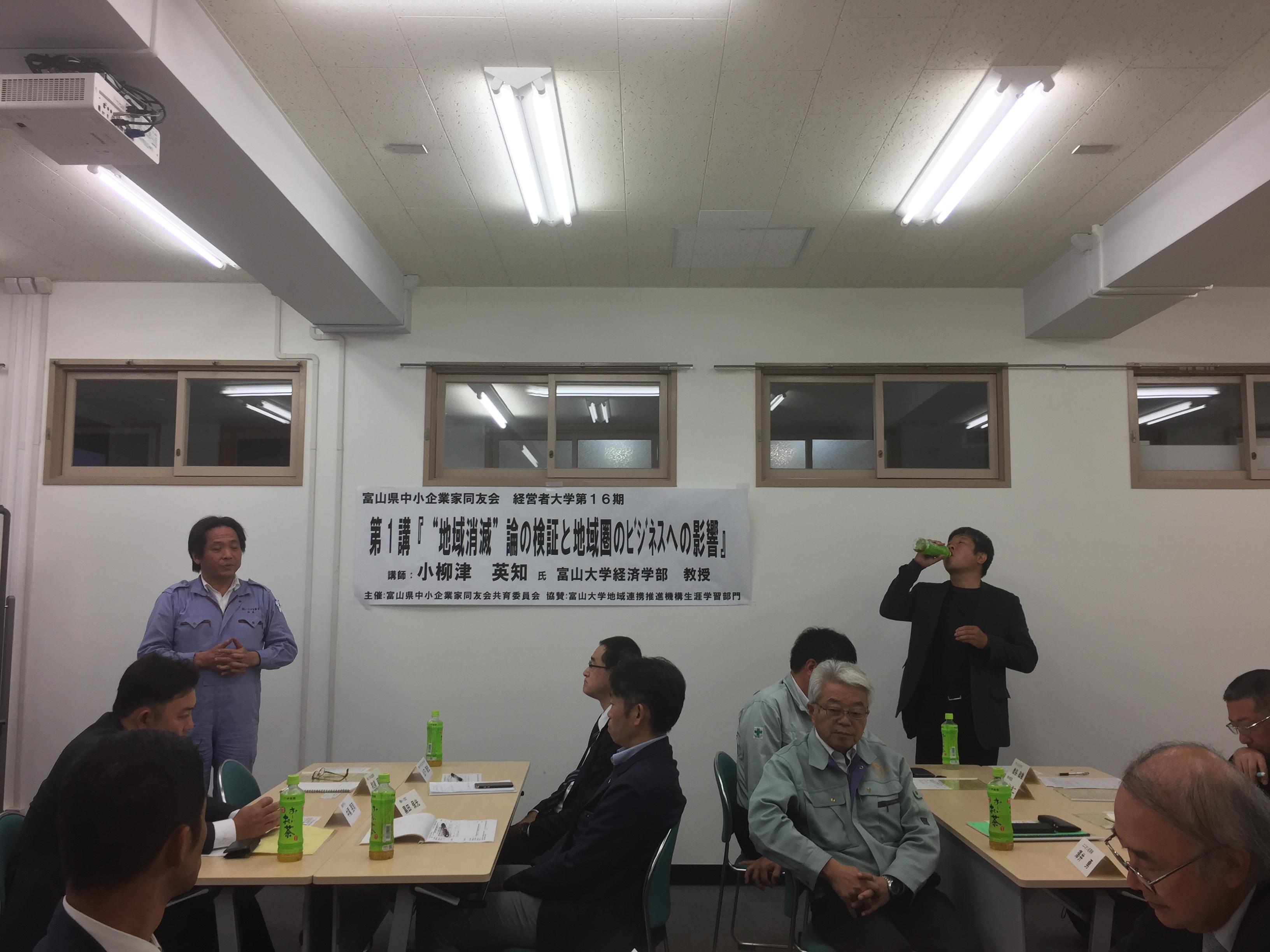 第16期中小企業家同友会経営者大学第1講に参加しました