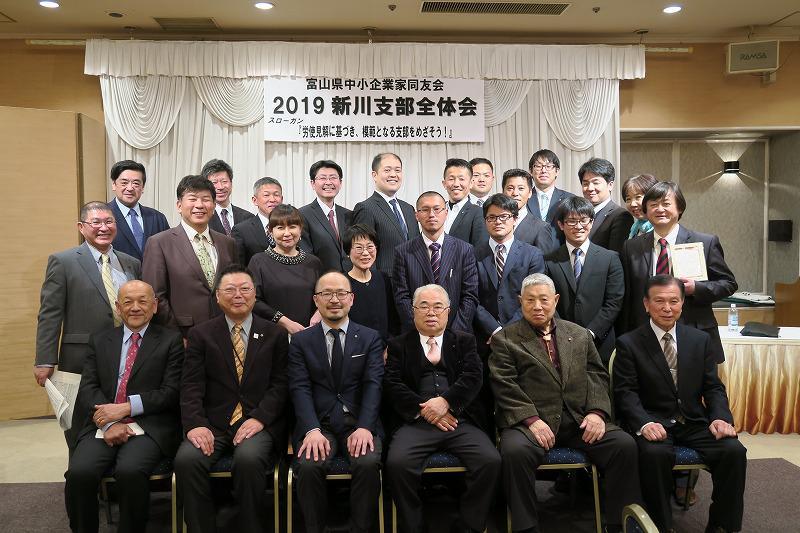 【新川支部】「2019年度 新川支部全体会 」を開催しました。