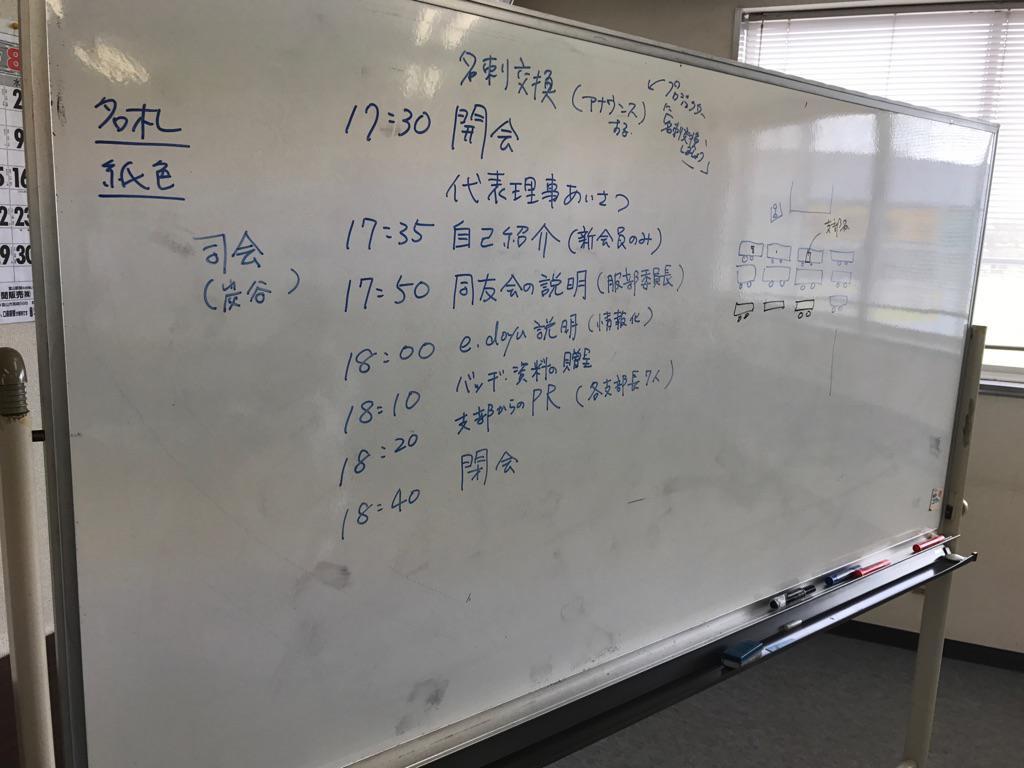 8月度総務委員会