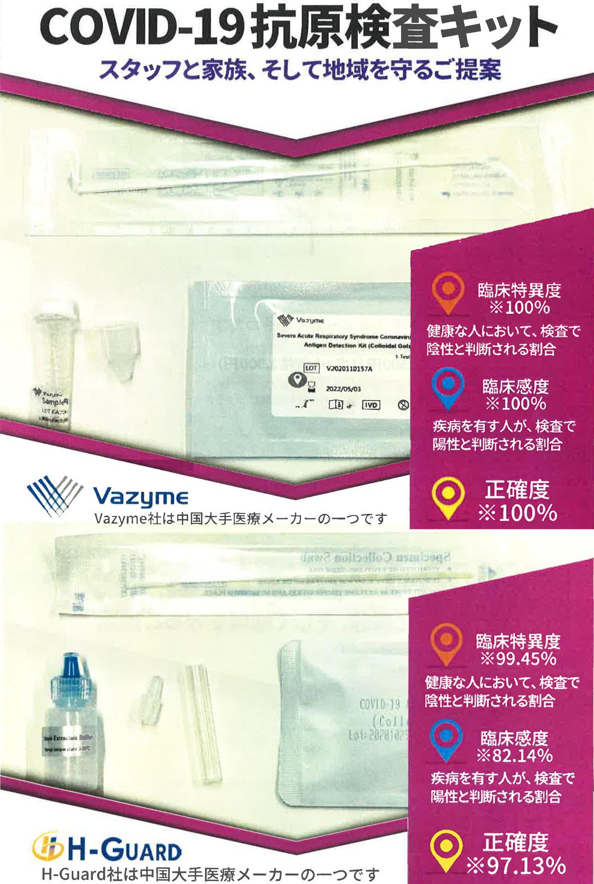 [PR] 十全美装株式会社 COVID-19抗原検査キットの取扱いを始めました。