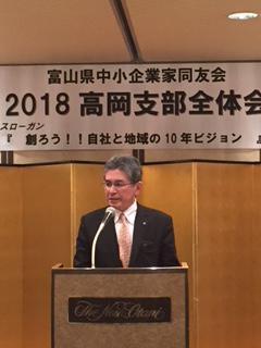 高岡支部全体会開催される!2018年度活動スタート
