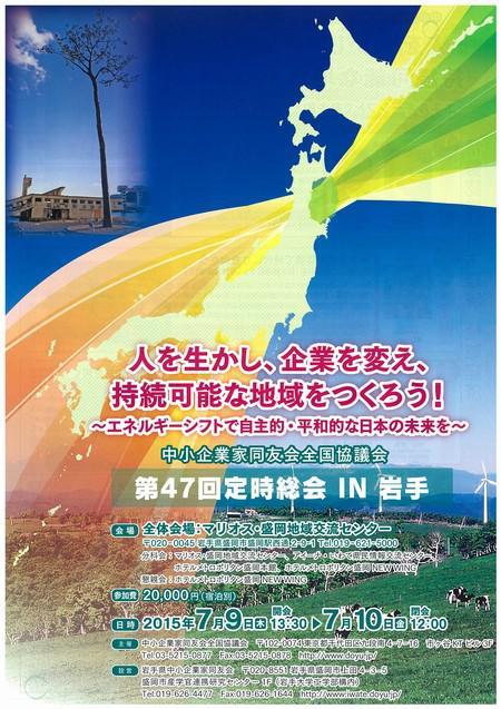 中同協第47回定時総会が岩手県盛岡市で開催されます