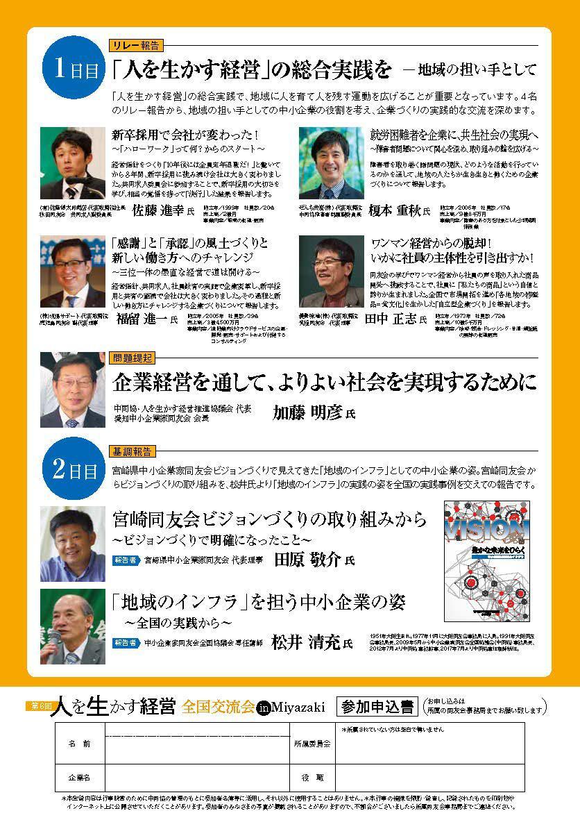 第6回人を生かす経営全国交流会in宮崎 ※開催終了しました