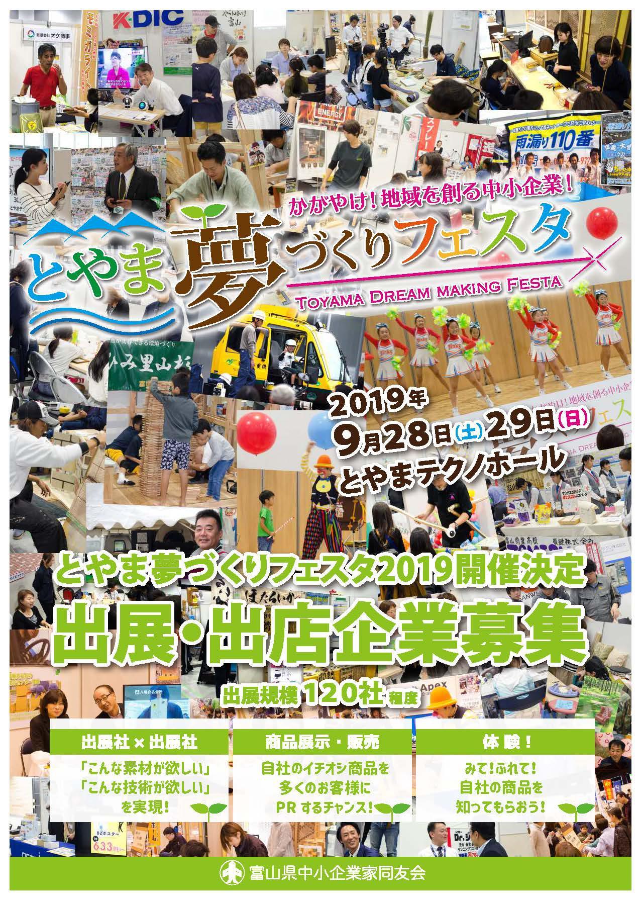 「とやま夢づくりフェスタ2019」出展企業募集開始!!