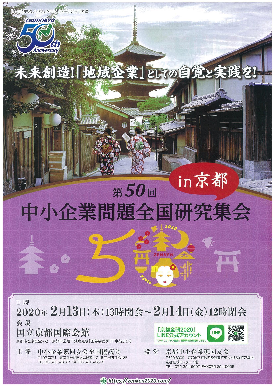 第50回中小企業問題全国研究集会in京都 ※開催終了しました
