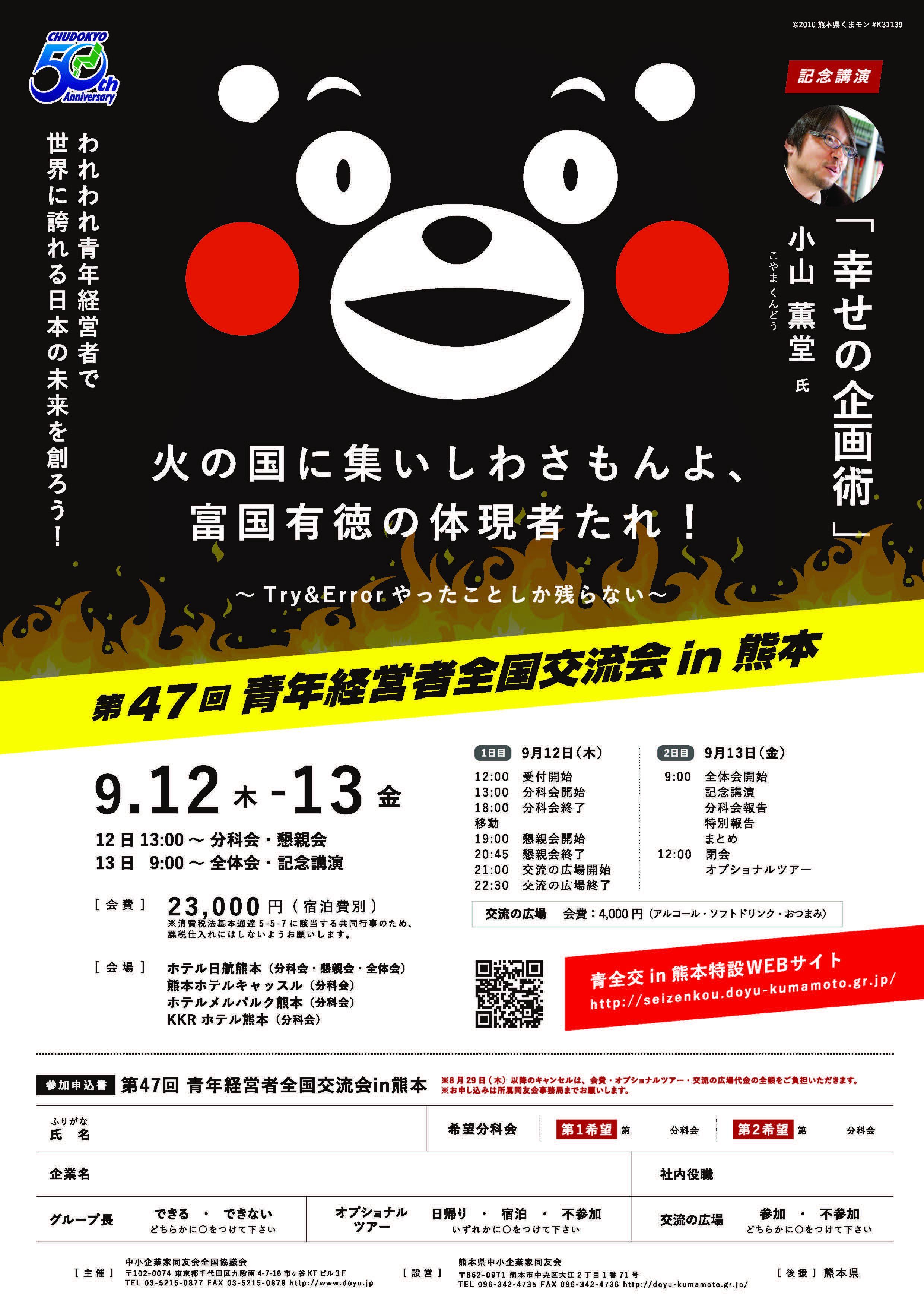 「第47回青年経営者全国交流会in熊本」のご案内 ※開催終了しました