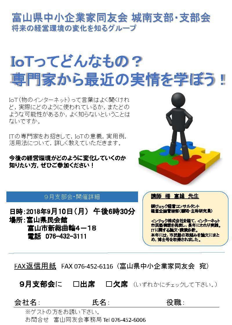 城南支部「IoTってどんなもの?専門家から最近の実情を学ぼう!」※開催終了しました