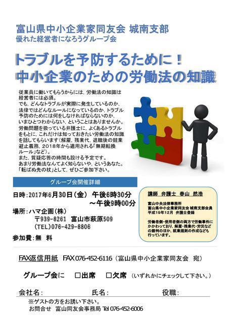 【勉強会のお知らせ】「労使トラブル」を未然に防ぐために!