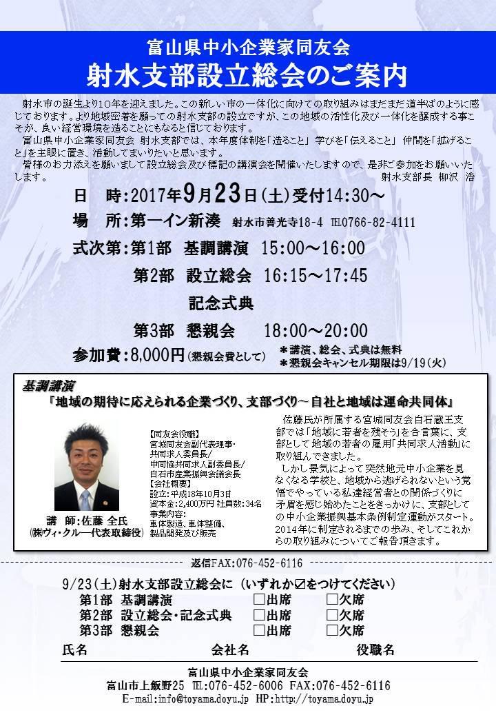 射水支部設立総会のお知らせ