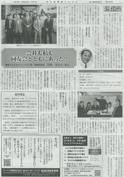 中小企業家しんぶんに、富山の会員企業が紹介されました