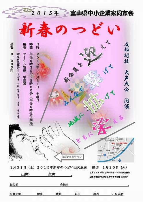 2015年新春のつどいは砺波で開催!