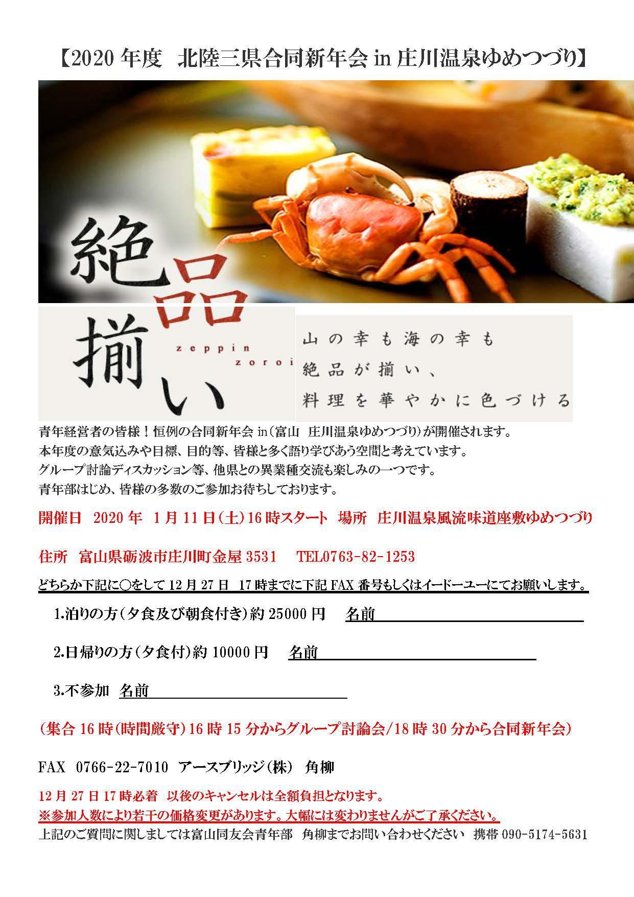 青年部会「2020 年度 北陸三県合同新年会in 庄川温泉ゆめつづり」のご案内 ※開催終了しました