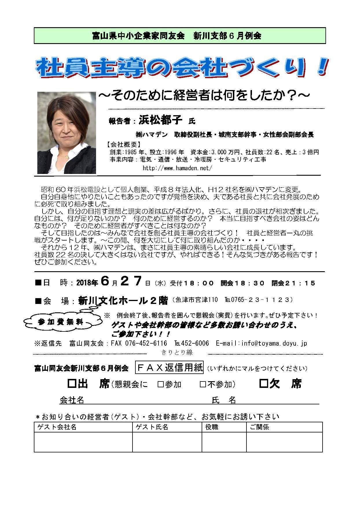 新川支部「6月支部例会」のご案内 ※開催終了しました