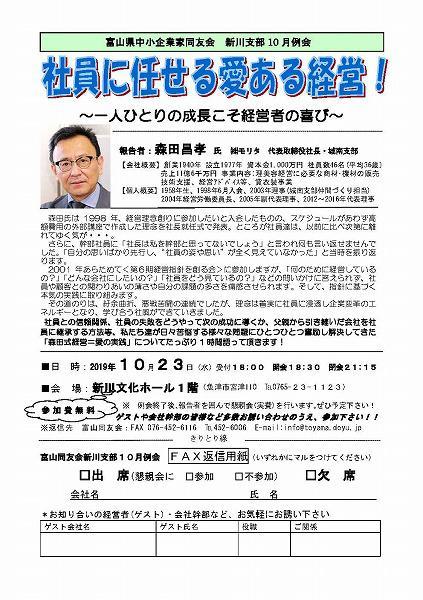 新川支部「10月例会」のお知らせ ※開催終了しました