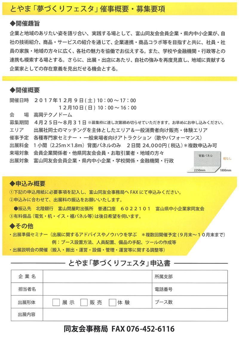 http://toyama.doyu.jp/topics/images/8ca1bd572d0a262f53e10ac1f29dd034fecec71d.jpg