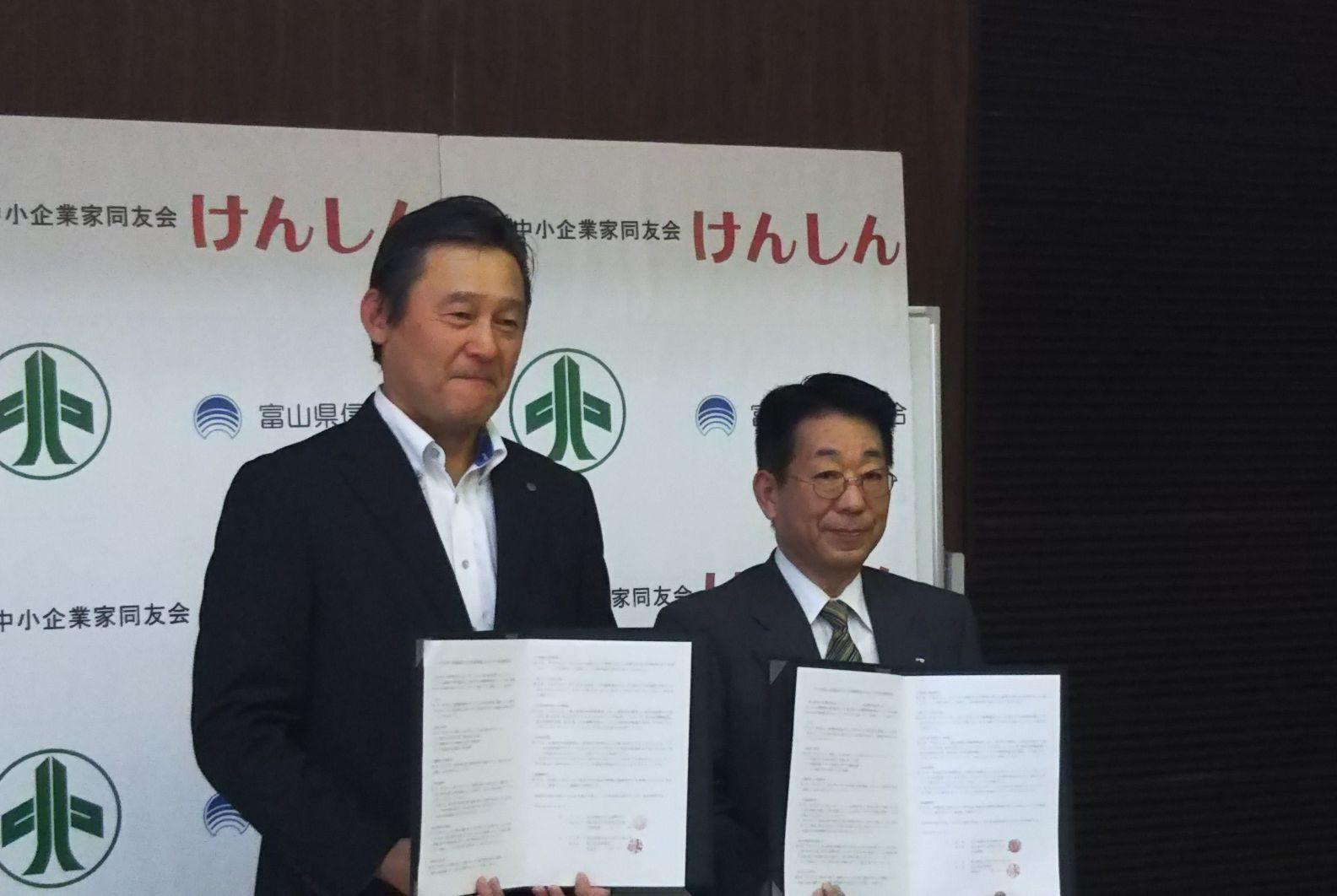 富山県信用組合と包括連携協定を締結
