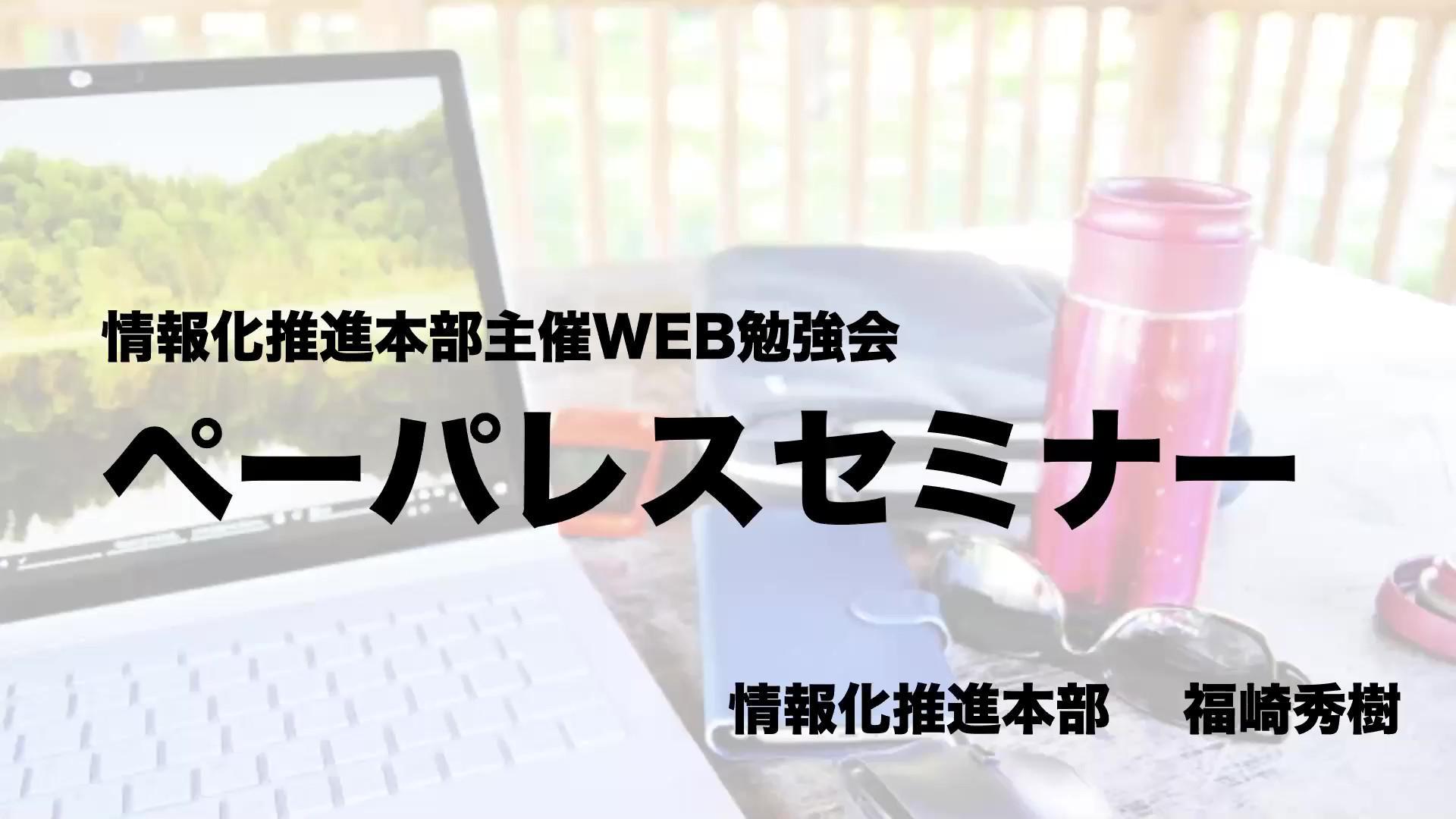 情報化推進本部主催 WEB勉強会「ペーパレスセミナー」②~事例紹介 ※開催終了しました