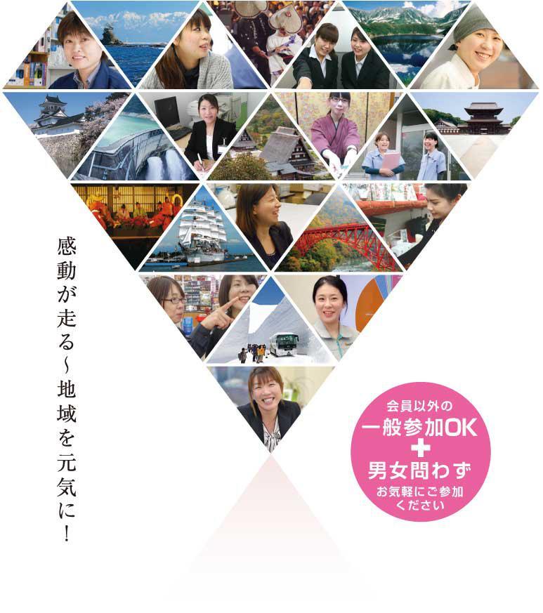第20回 女性経営者全国交流会 in 富山開催 (一般参加・男女参加歓迎)