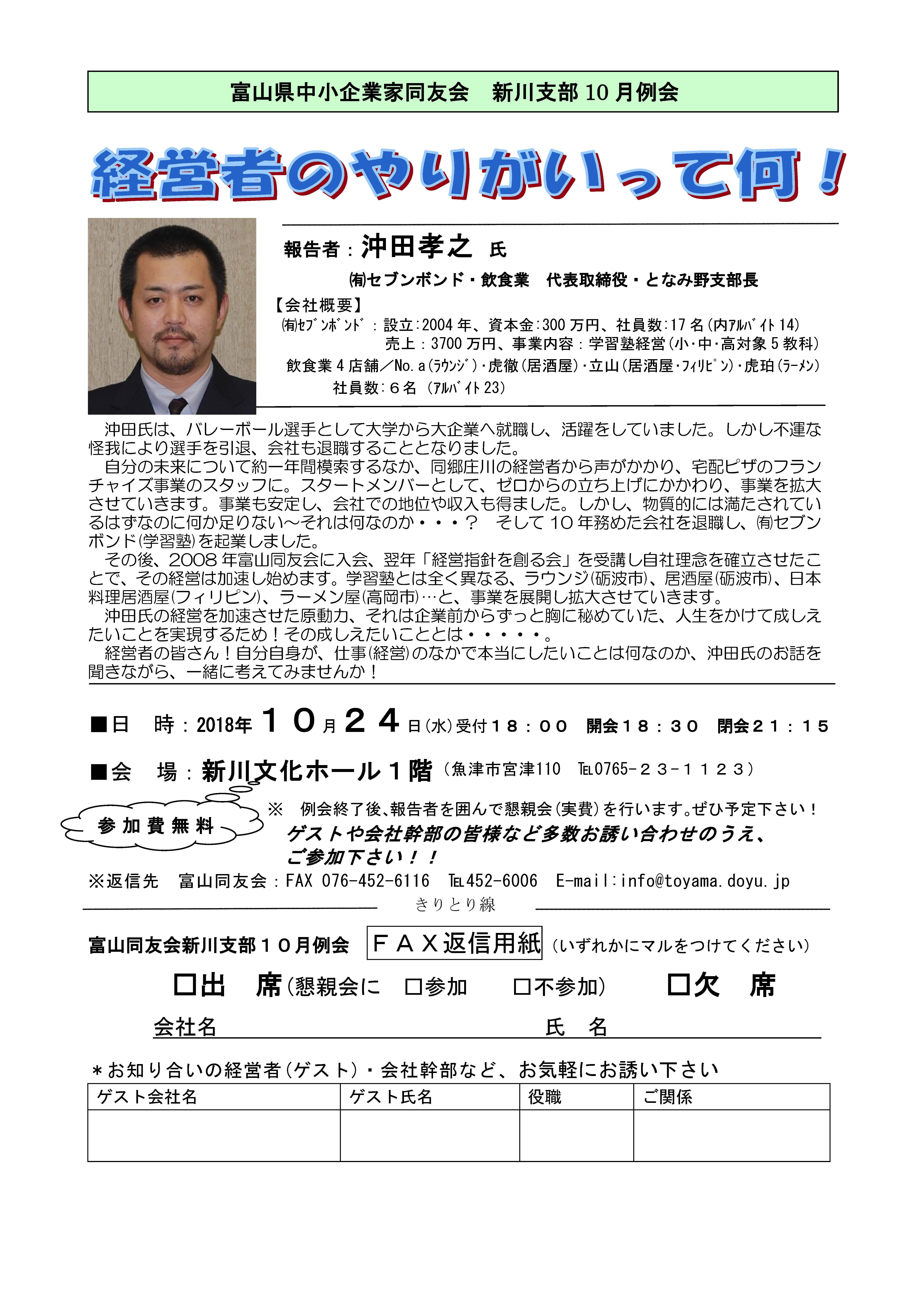 新川支部「10月例会」※開催終了しました