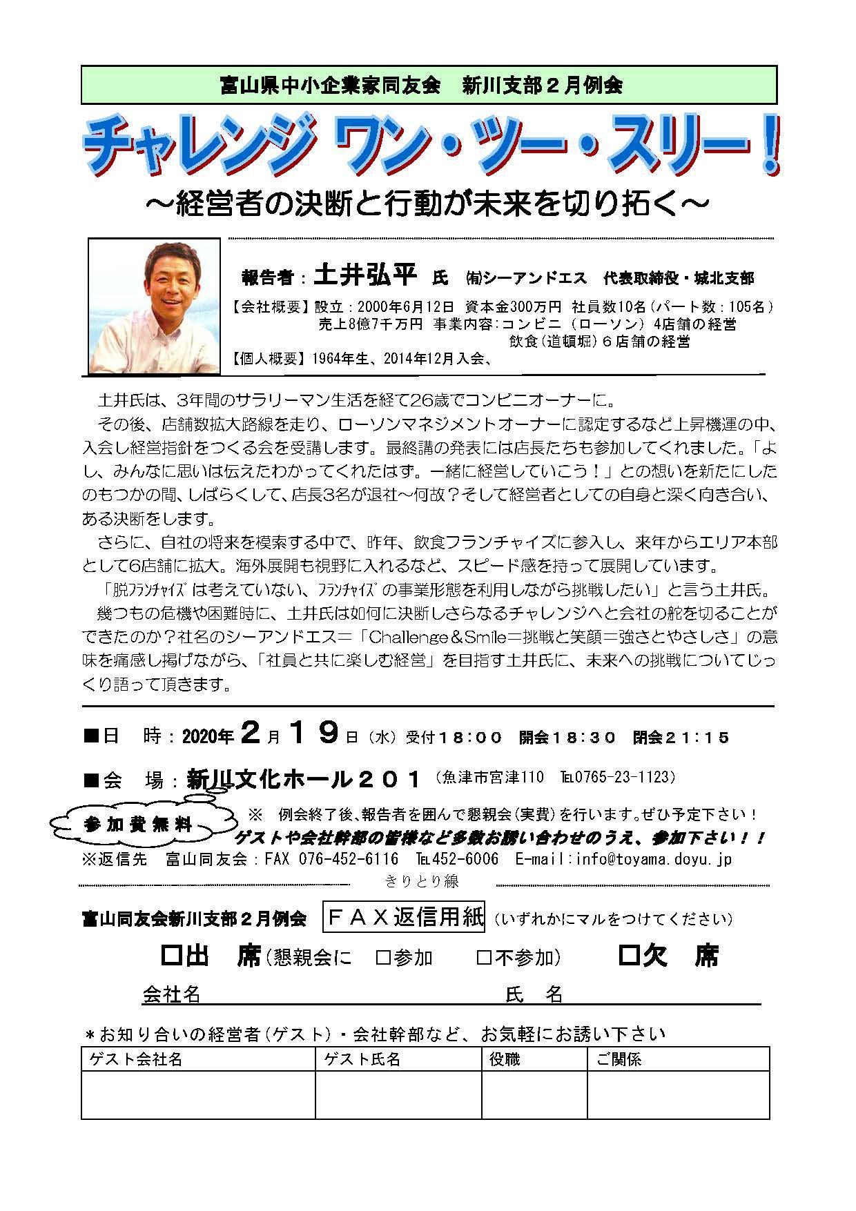 新川支部「2月例会」のご案内 ※開催終了しました
