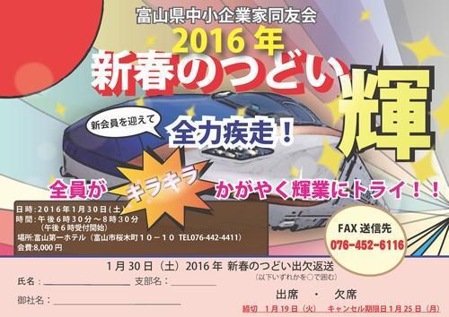 全員がキラキラ輝く「輝業」にトライ!!2016新春のつどい