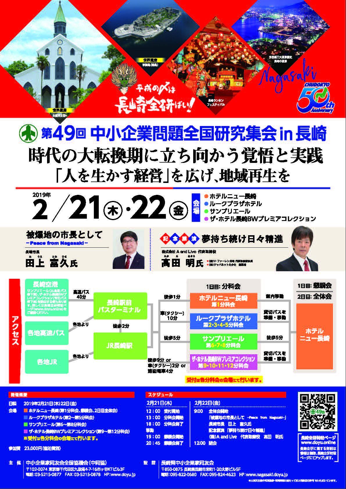 「第49回中小企業問題全国研究集会in長崎」のご案内 ※開催終了しました
