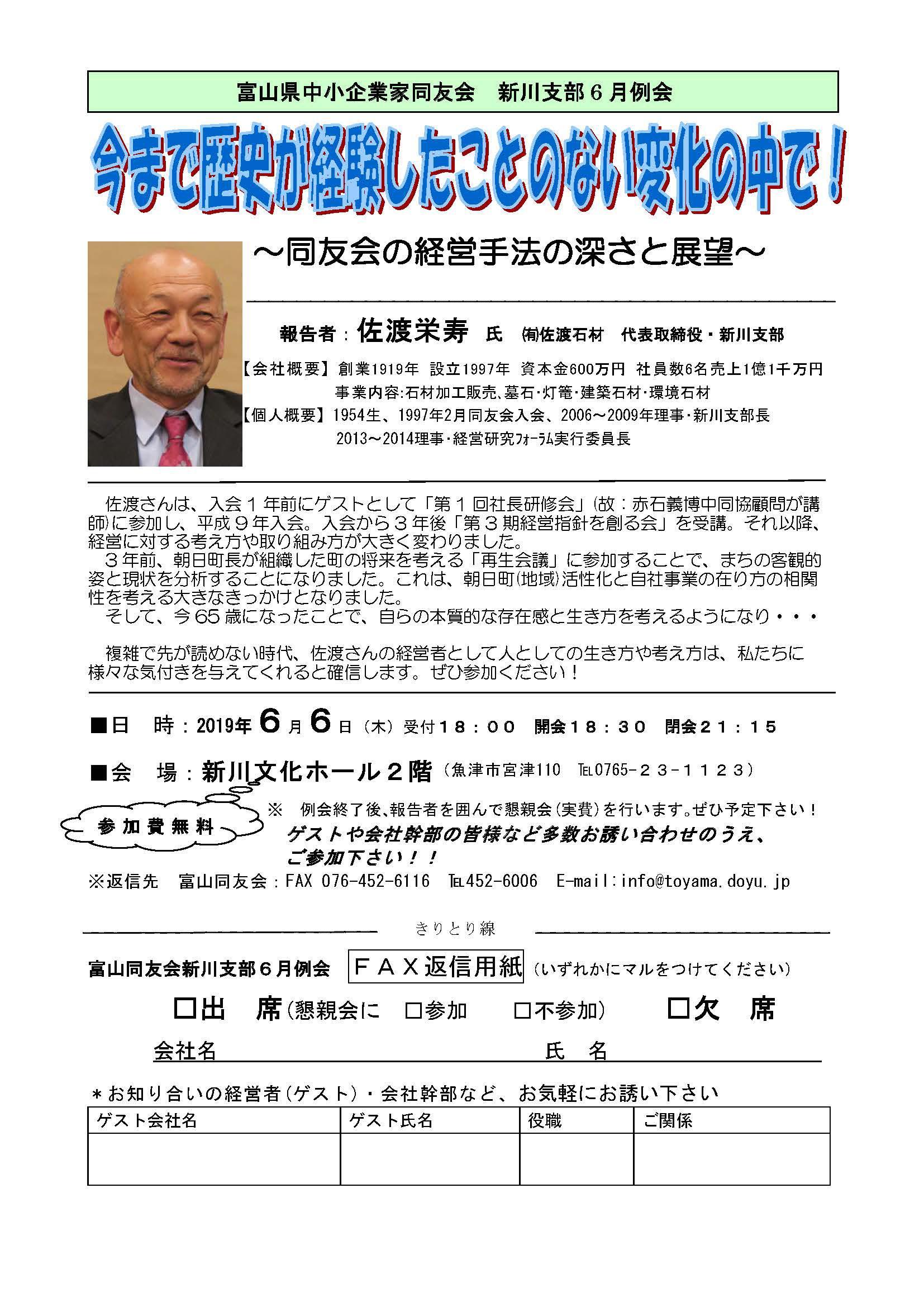 新川支部「6月例会」のご案内 ※開催終了しました