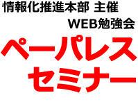 情報化推進本部主催 WEB勉強会「ペーパレスセミナー」 ※開催終了しました
