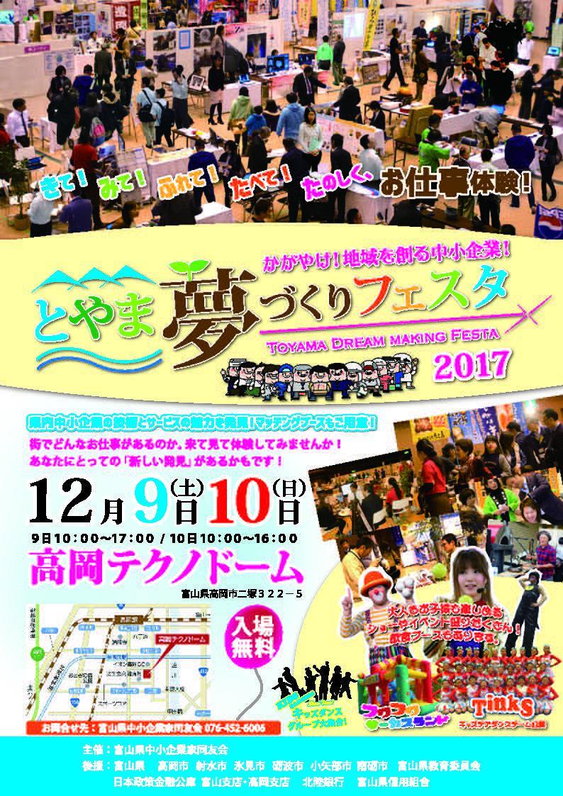 12/9-10とやま夢づくりフェスタ つながる「マッチングシート」公開!