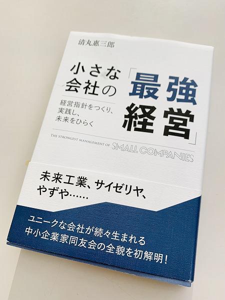 「小さな会社の最強経営」発刊のお知らせ