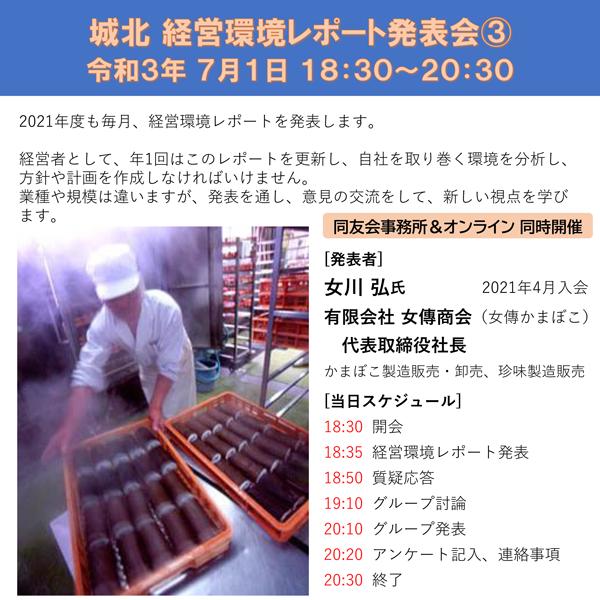 城北経営環境レポート発表会③