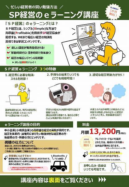 【PR】(株)ヒューマン・サポート 中小企業社長のための経営講座『SP経営のeラーニング』