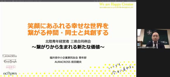 第13回北陸青年経営者三県合同例会