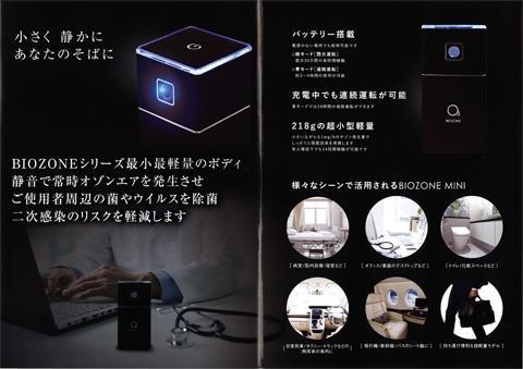[PR] 十全美装株式会社 オゾン生成器の販売代理店を始めました。