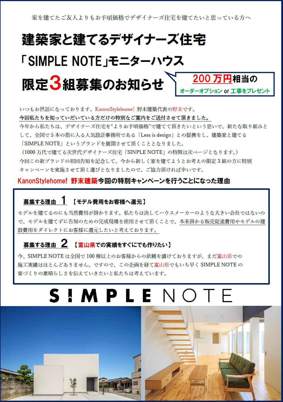 [PR]野末建築   建築家と建てるデザイナーズ住宅「SIMPLE NOTE」モニターハウス限定3組募集のお知らせ