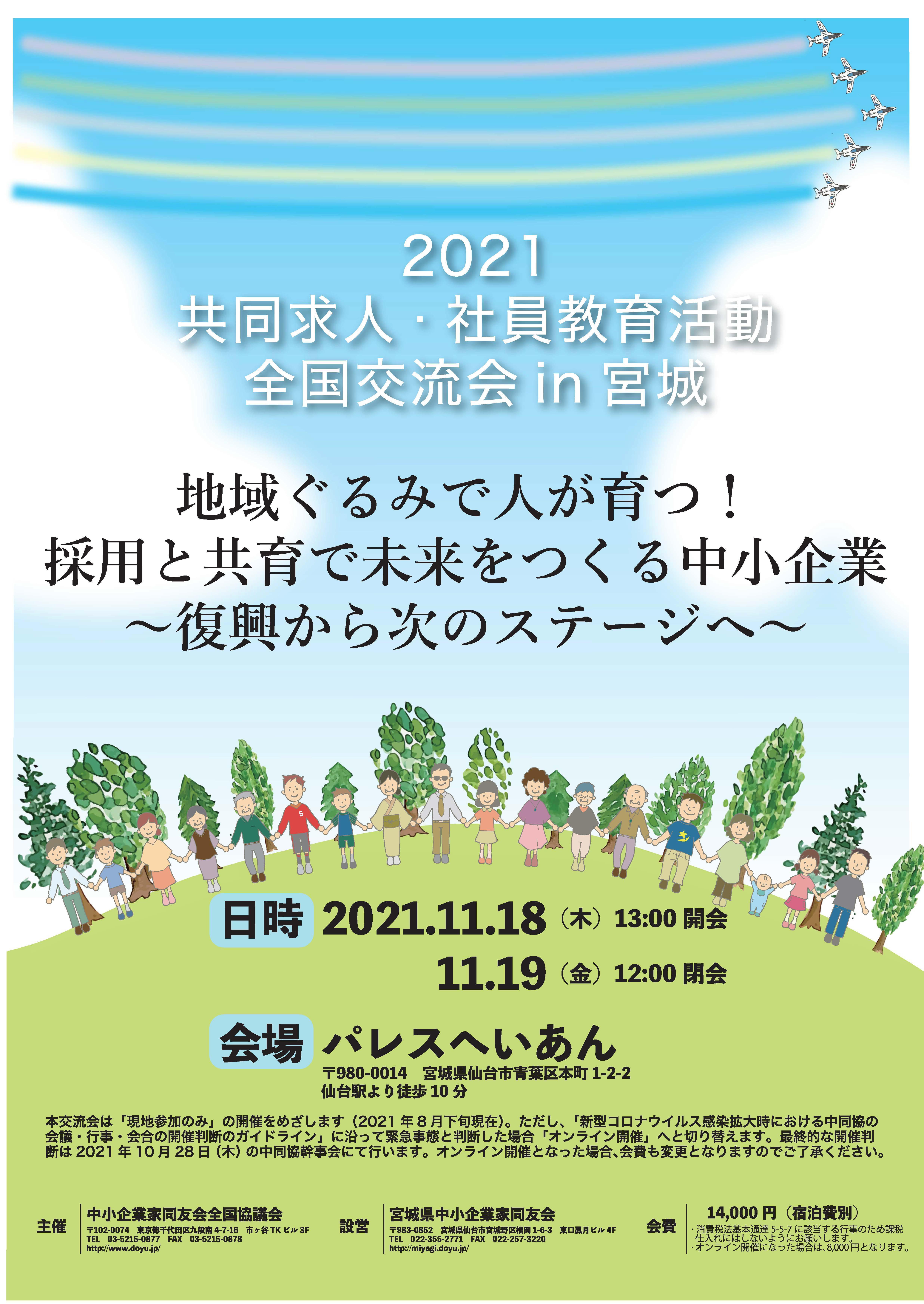 【完成版】2021共同求人社員教育活動全国交流会リーフレット_ページ_1.jpg