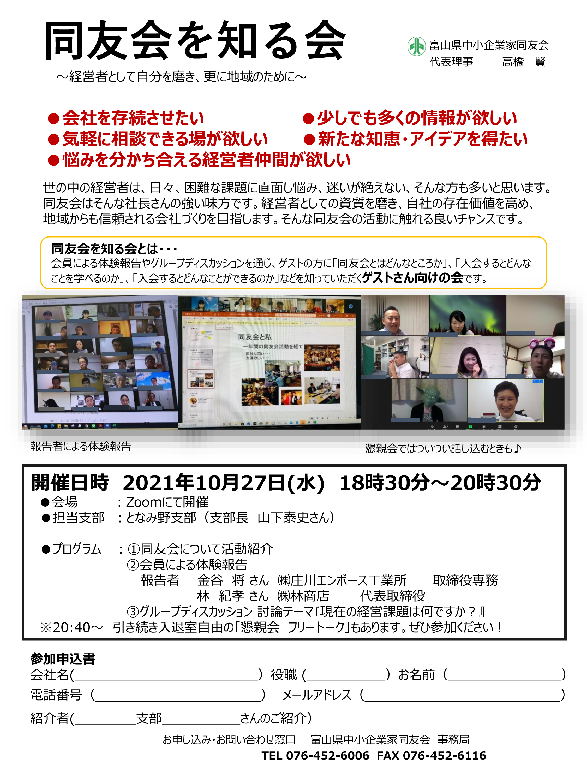 M 知る会 案内チラシ富山版10月用.png