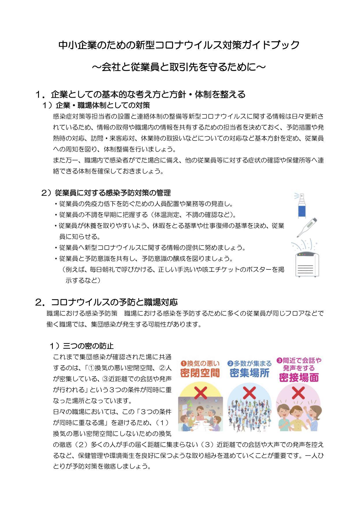 「中小企業のための新型コロナウイルス対策ガイドブック」ご活用ください!